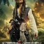 Pirates of the Carribean 4